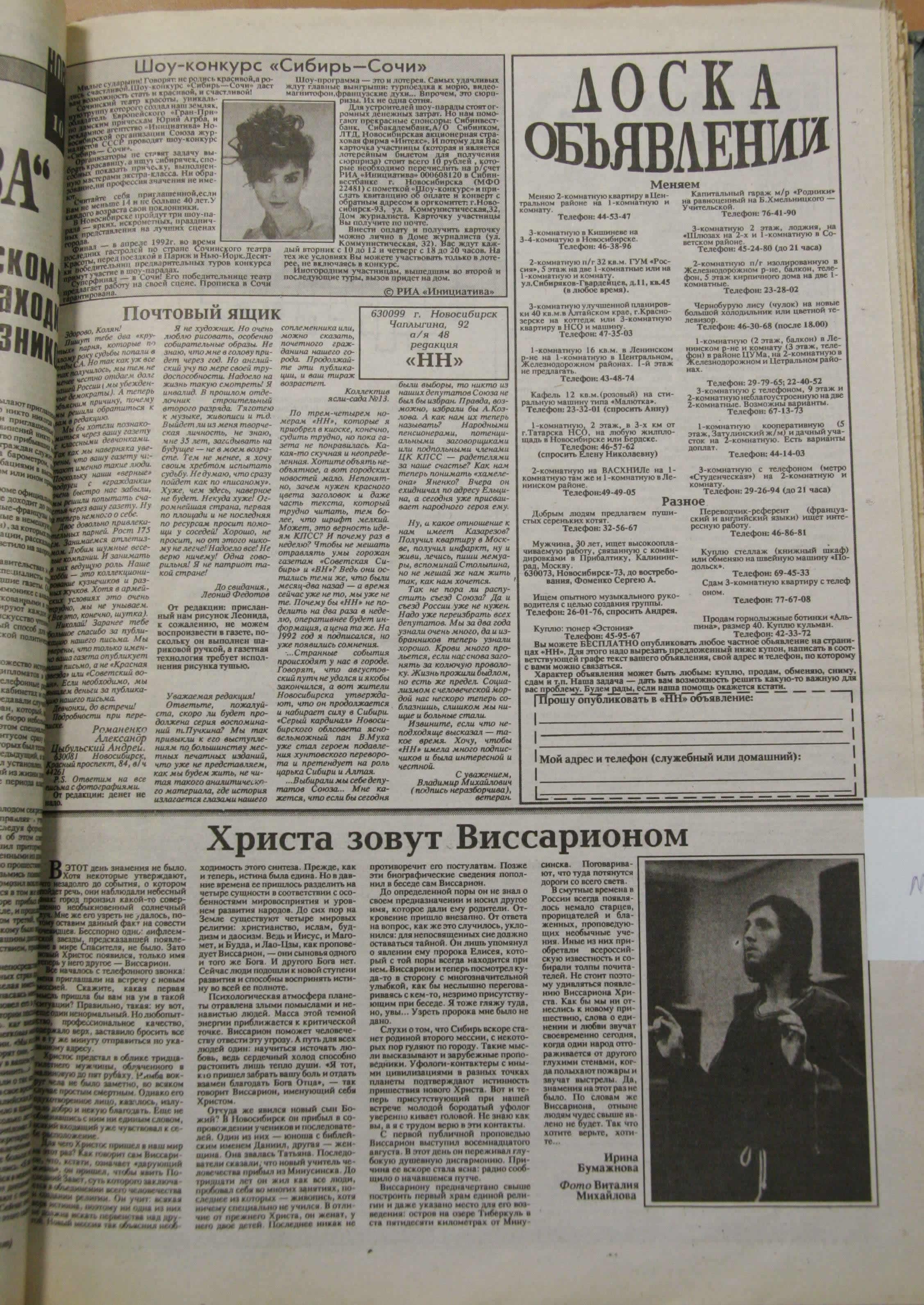 Знакомства сочи газета